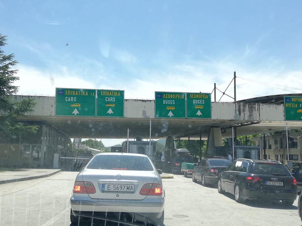 Punctul de trecere a frontierei Bulgaria - Grecia